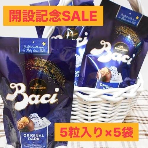 【バッチ(Baci)】バッチ ダークチョコレート BAG(5粒入)×5袋(1個あたり107円)