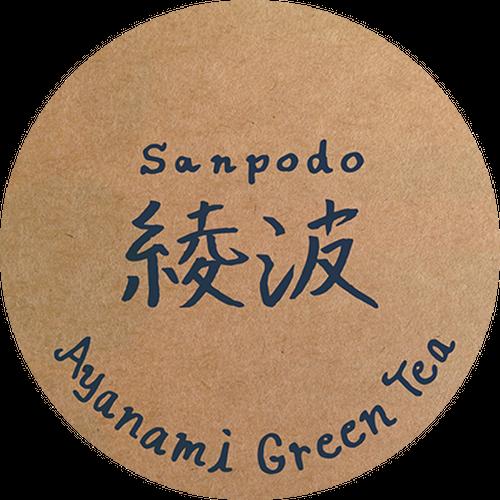 本山茶 綾波 -ayanami- お徳用 アルミ色袋入り 100g