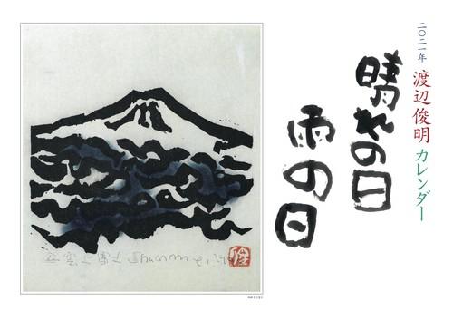 2021年 渡辺俊明カレンダー『晴れの日 雨の日』
