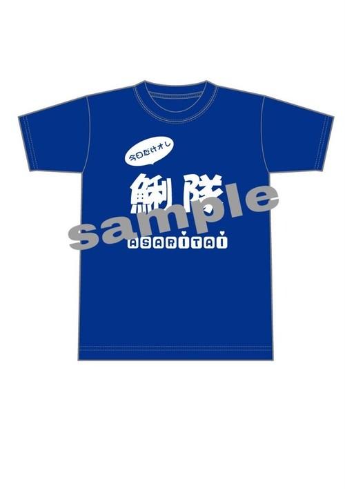 潮干狩 鯏 生誕記念Tシャツ