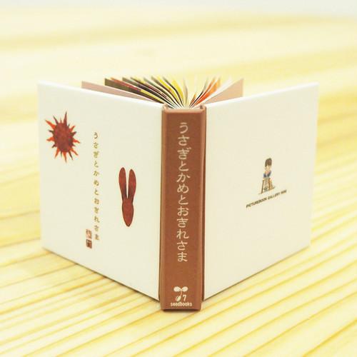 うさぎとかめとおきれさま/seedbooks standard collection
