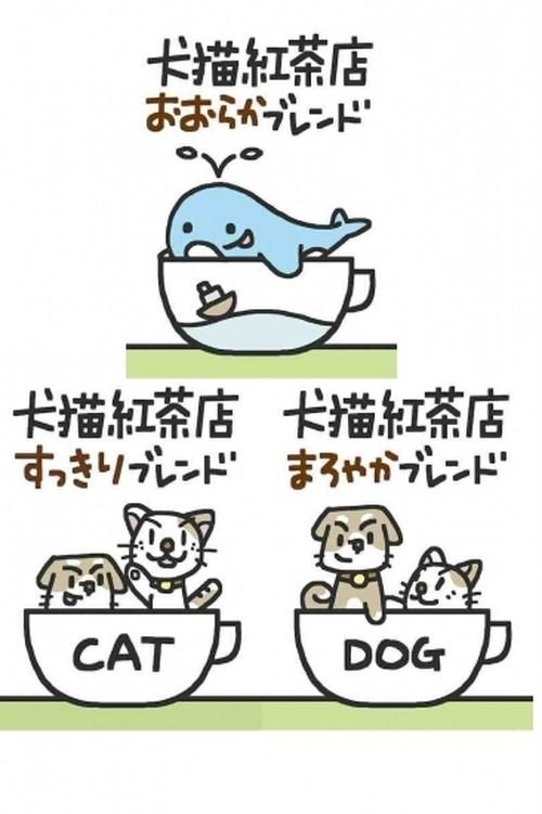 犬・猫・鯨ティーバッグセット(送料込)
