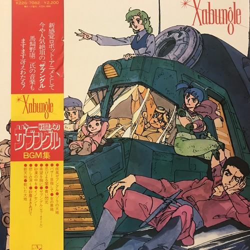 戦隊メカ ザブングル / BGM特集 (1982)