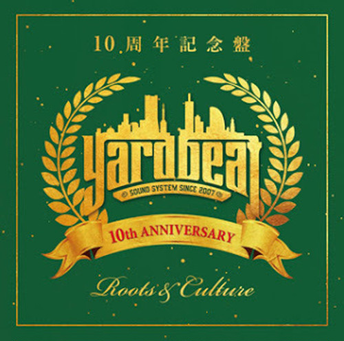 YARD BEAT10周年記念盤 ROOTS & CULTURE