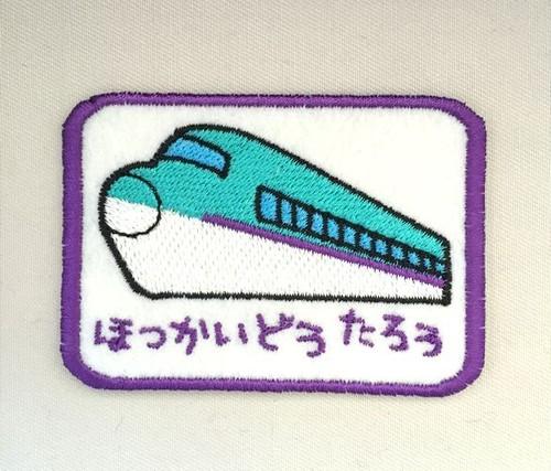 北海道新幹線■