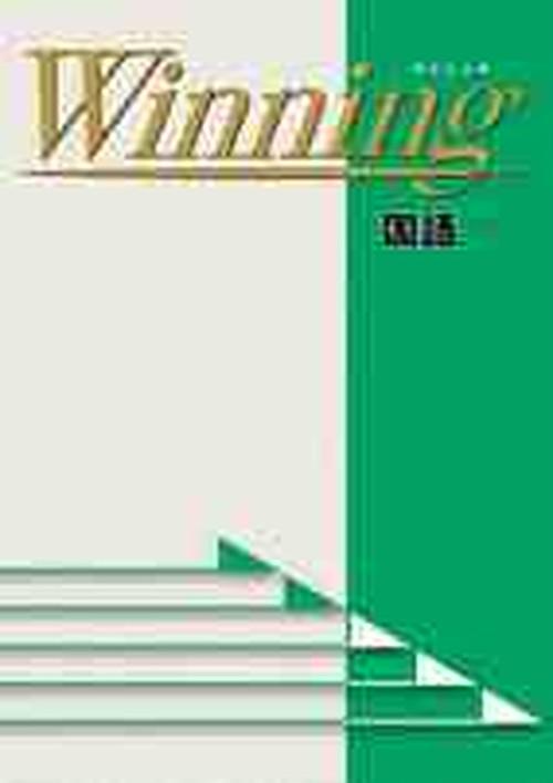 好学出版 ウイニング 国語1~3年 各学年(選択ください) 問題集本体と別冊解答つき 新品完全セット ISBN なし