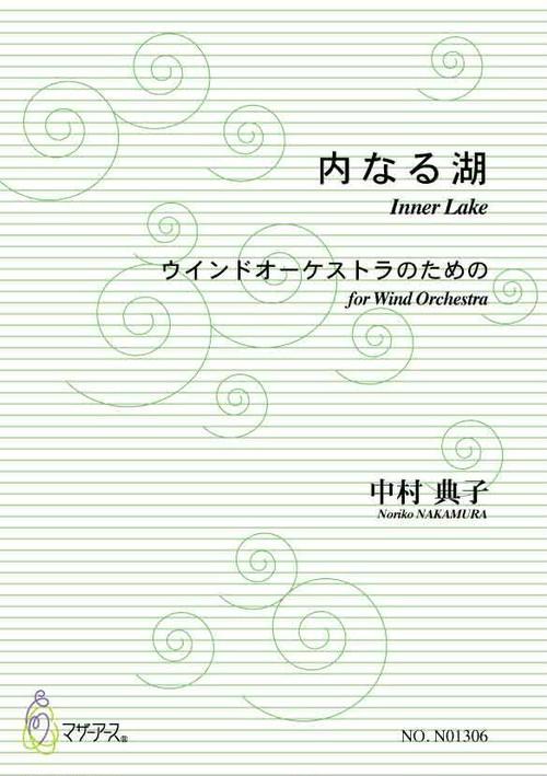 N1306 内なる湖(管楽オーケストラのための/中村典子/楽譜)