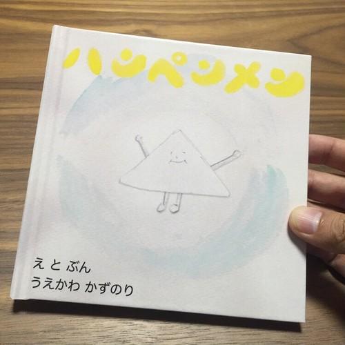 ハンペンメン 絵本