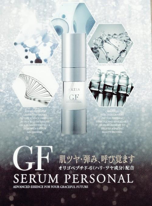 【幹細胞美容液】 GFセラム パーソナル