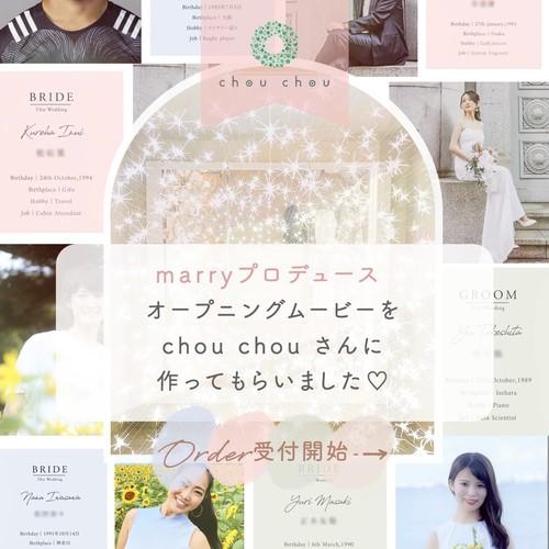 marry × chouchou 結婚式オープニングムービー(ご案内ページ)