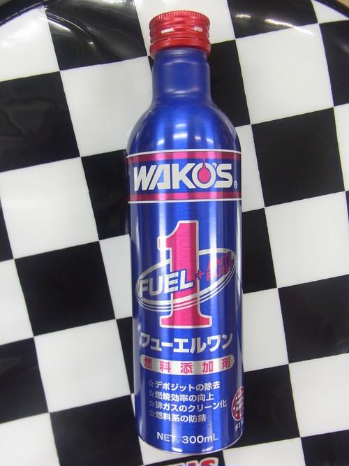 WAKOS フューエルワン 洗浄系ガソリン添加剤 ワコーズ   キャンペーン中(3本買うと1本ついてくる)
