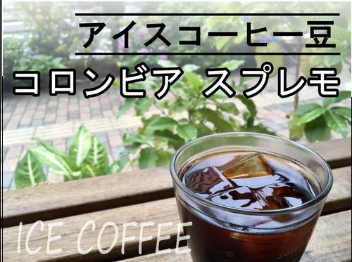 【ICE用】コロンビア スプレモ(200g)
