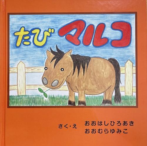【予約】絵本『たびマルコ』(送料込み★ポストカード1枚付き)