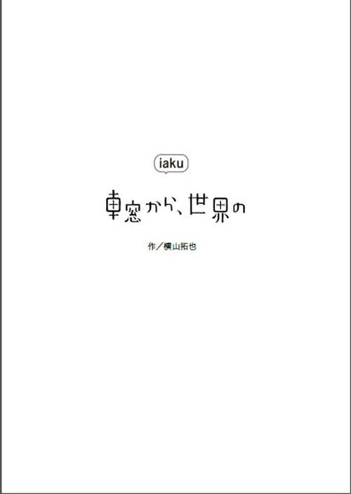 【戯曲】iaku「車窓から、世界の」