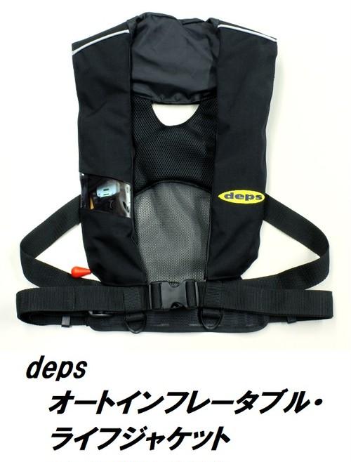 deps / オートインフレータブル・ライフジャケット