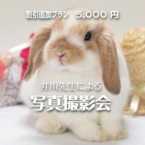 『割引追加プラン』 井川先生による写真撮影