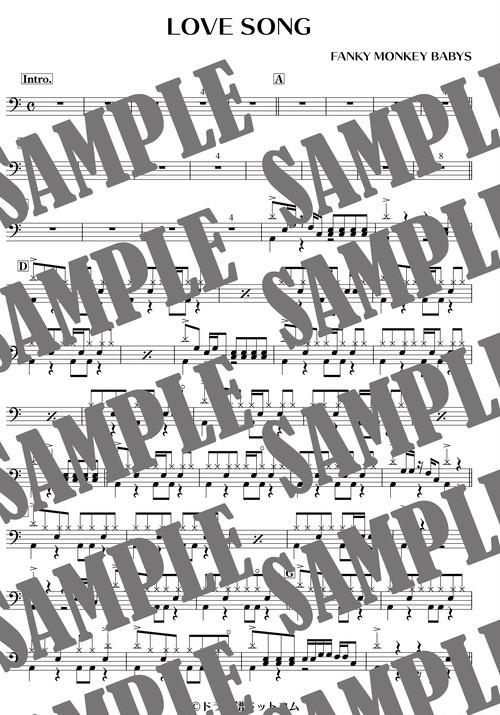 LOVE SONG/FANKY MONKEY BABYS(ドラム譜)