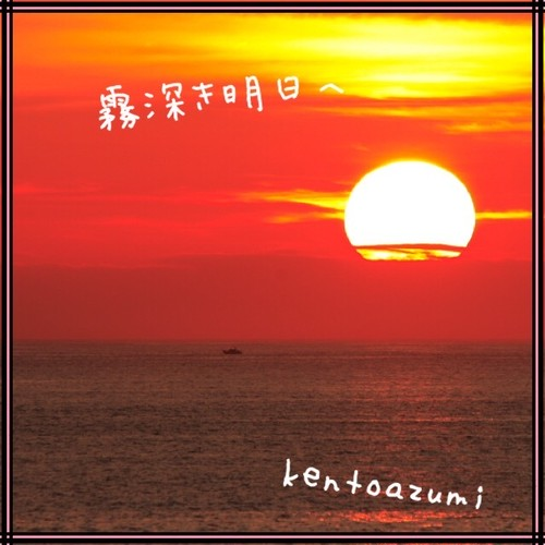 kentoazumi 20th 配信限定シングル 霧深き明日へ(MP3)