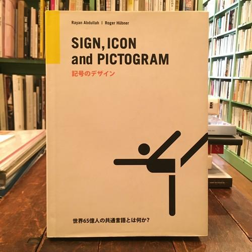 記号のデザイン 世界65億人の共通言語とは何か? SIGN, ICON and PICTOGRAM