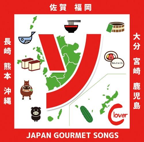 【九州&沖縄グルメソング】「ソ」日本全国グルメソング~いざ、九州地方&沖縄へ!