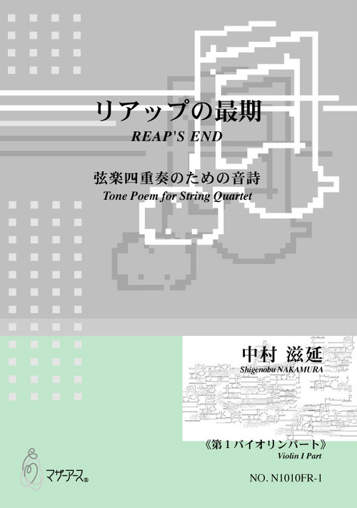 N1010FR REAP'S END(String Quartet/S. NAKAMURA /Full Score)