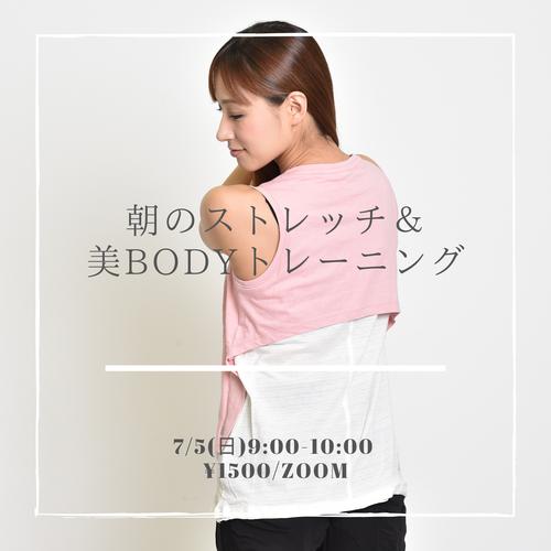 【終了】7/5(日) 9:00-10:00 ストレッチ&エクササイズ
