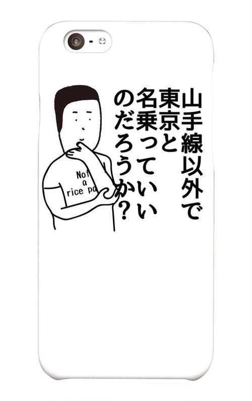 山手線で一番無名『田端』iphone6ケースその1