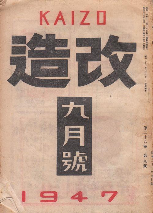 改造 昭和22年9月(28巻9号)欧州における民主人民戦線(西沢富夫)、農業近代化の前進(平野義太郎)、日本経済安定の重心、大阪資本と労働階級(内田穣吉)他