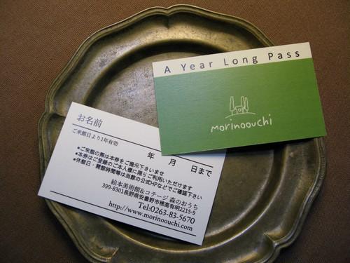 【応援団募集企画】3,000円コース・年間入館パスポート