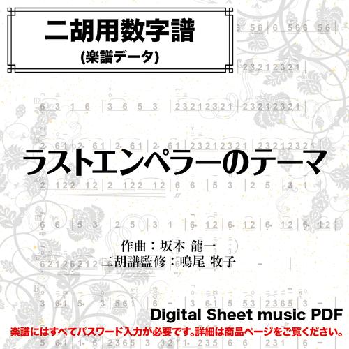 ラストエンペラーのテーマ -二胡用数字譜- 〔二胡向け〕 ダウンロード版