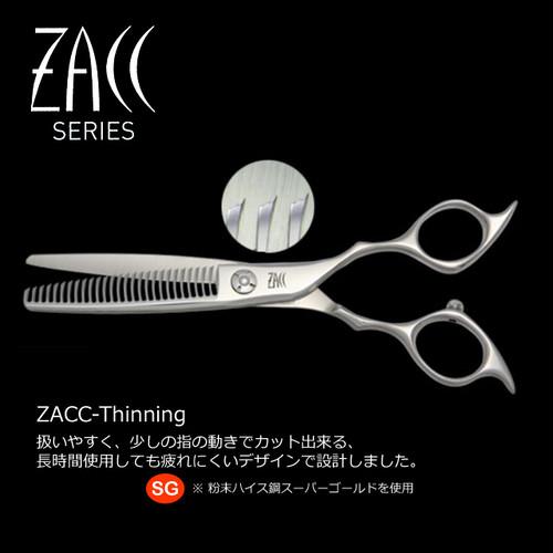 サロンモデル:ZACCシリーズ ZACC-Thinning