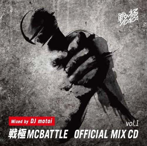 【予約受付中】 DJ motoi/[戦極MCBATTLE OFFICIAL MIX VOL1 ]