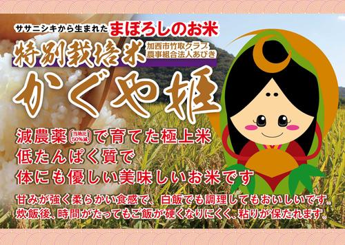 特別栽培米(50%減農薬) かぐや姫 10kg【精米】送料込、税込 / 平成28年度産