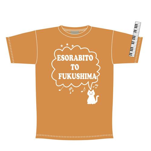 「ふくしまへおくる②」開催記念Tシャツ