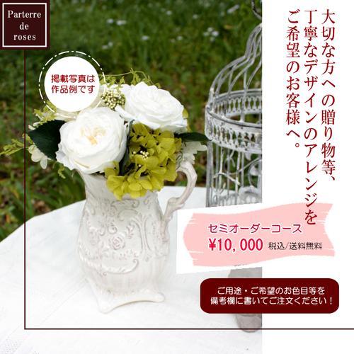 【送料無料】セミオーダー 丁寧なデザイン! プリザーブドフラワーアレンジメント