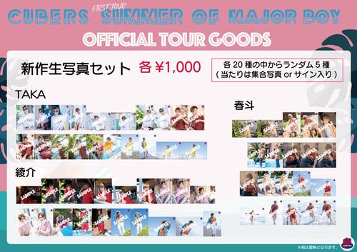 【TAKA】生写真セット(SUMMER OF MAJORBOY ver.)★残りわずか★