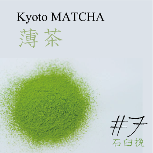 卸価格販売!製菓加工用・茶会のお抹茶に!謹製京都抹茶7号(お濃茶)100g