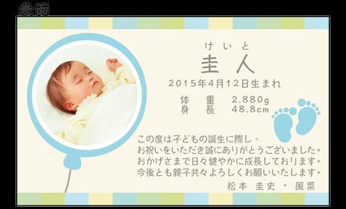 出産内祝いのメッセージカード 大きな風船 グリーン 100枚