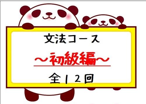文法コース~初級編~