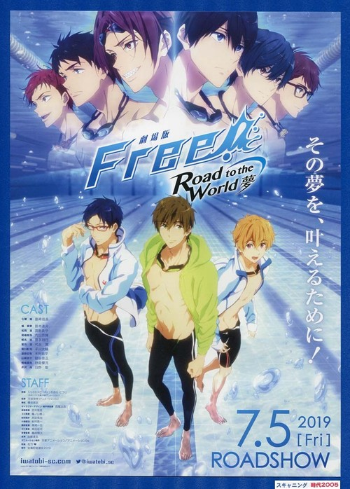 Free! Road to the World 夢
