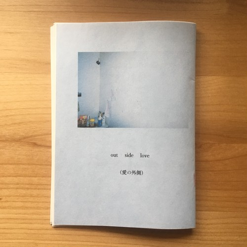 zine 『out side love』