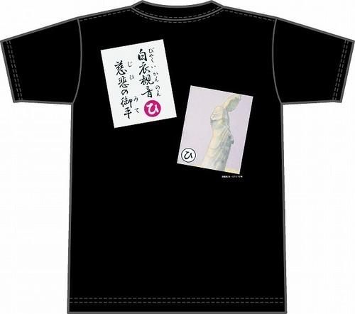上毛かるた×KING OF JMKオリジナルTシャツ【黒・ひ】