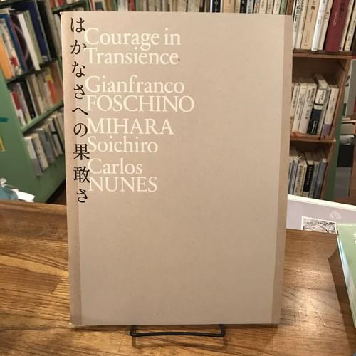 はかなさへの果敢さ ジャンフランコ・フォスキーノ|三原聡一郎|カルロス・ヌネス 展覧会図録