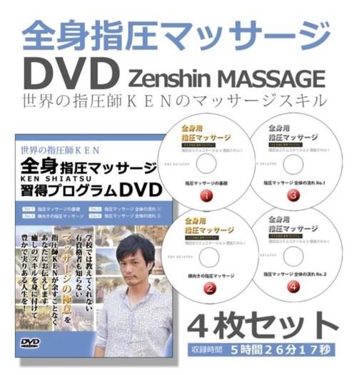 全身指圧マッサージ【DVD】
