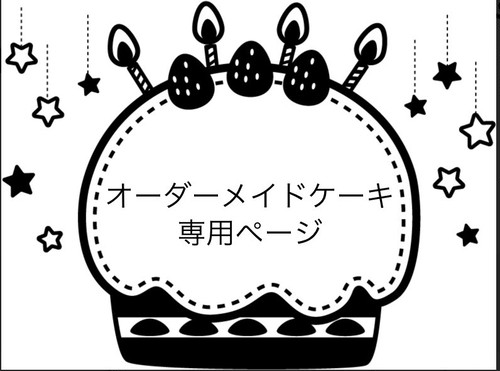 フルオーダーメイドケーキ専用ページ