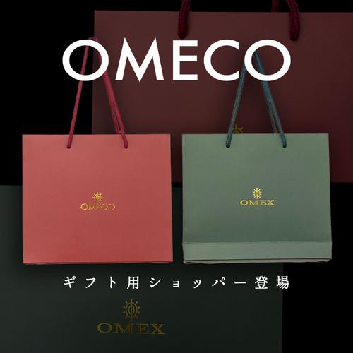 OMECO ギフト用 ショッパー 紙袋 (タイプ2種: オメコ/オメックス)※対象商品と同時にカートへ入れて注文して下さい