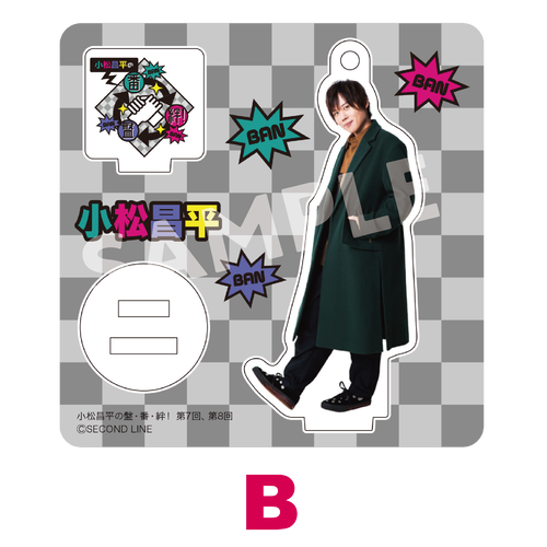 【予約商品】小松昌平の盤・番・絆! 第7回、第8回 アクリルスタンド B