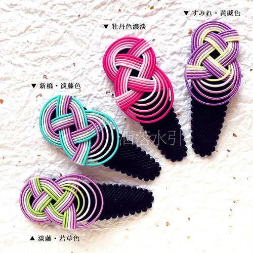 【受注販売品】水引の髪飾り 変わり淡路 小