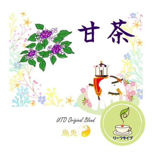 ベースのお茶が選べる 甘茶(リーフタイプ)