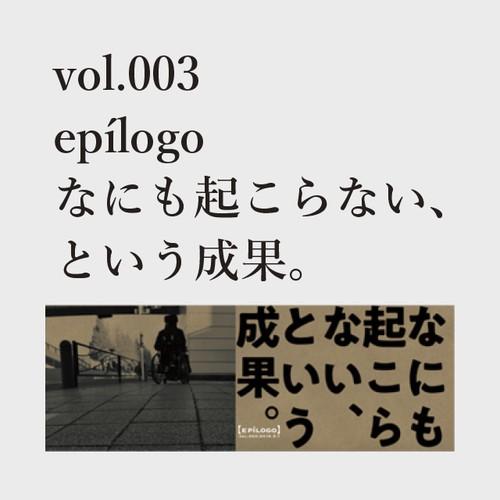 gente vol.003 epílogo 「なにも起こらない、という成果。」